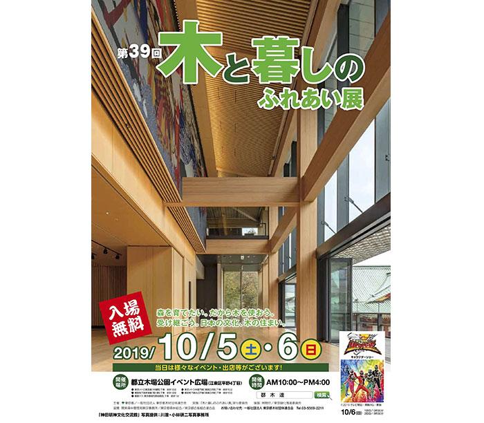 木と暮らしのふれあい展【入場無料】10/5(土)10/6(日)