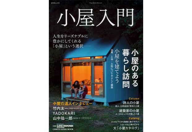 雑誌「小屋入門」発売中