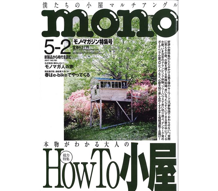 雑誌「モノ・マガジン」発売中