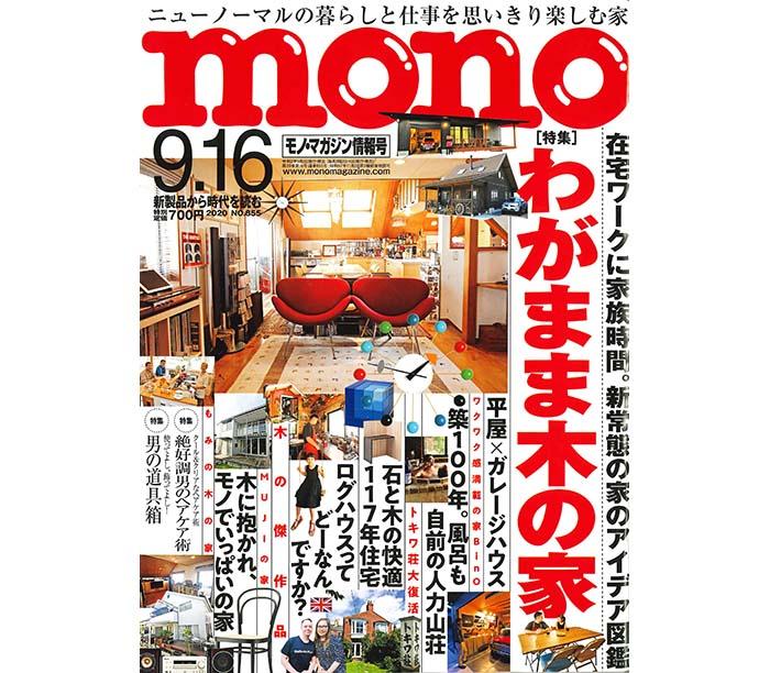 雑誌「モノ・マガジン」9/2 発売
