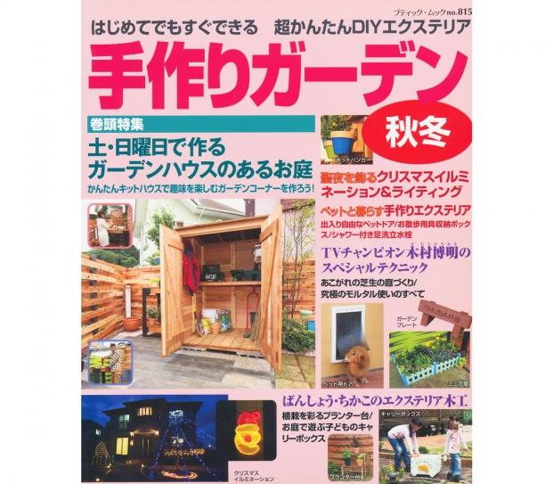 【過去記事】⑤雑誌「手作りガーデン」2009